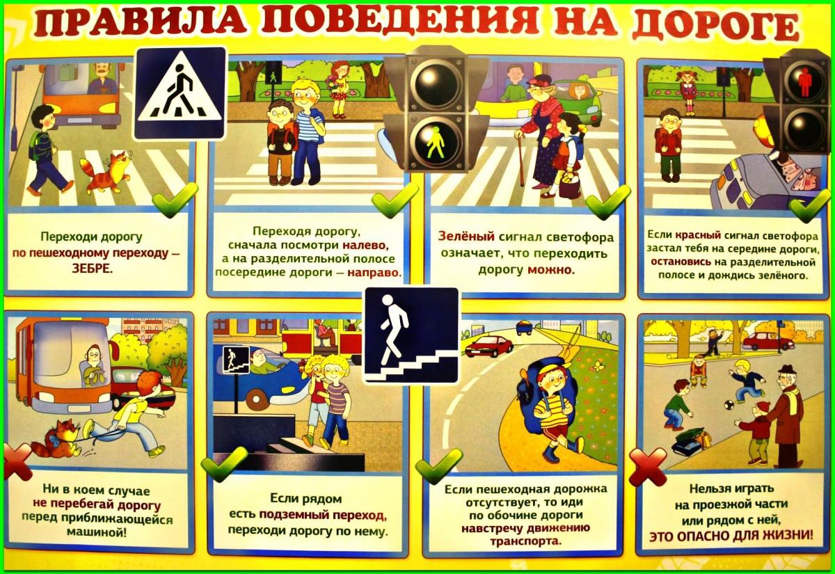 картинки правила безопасности на дороге