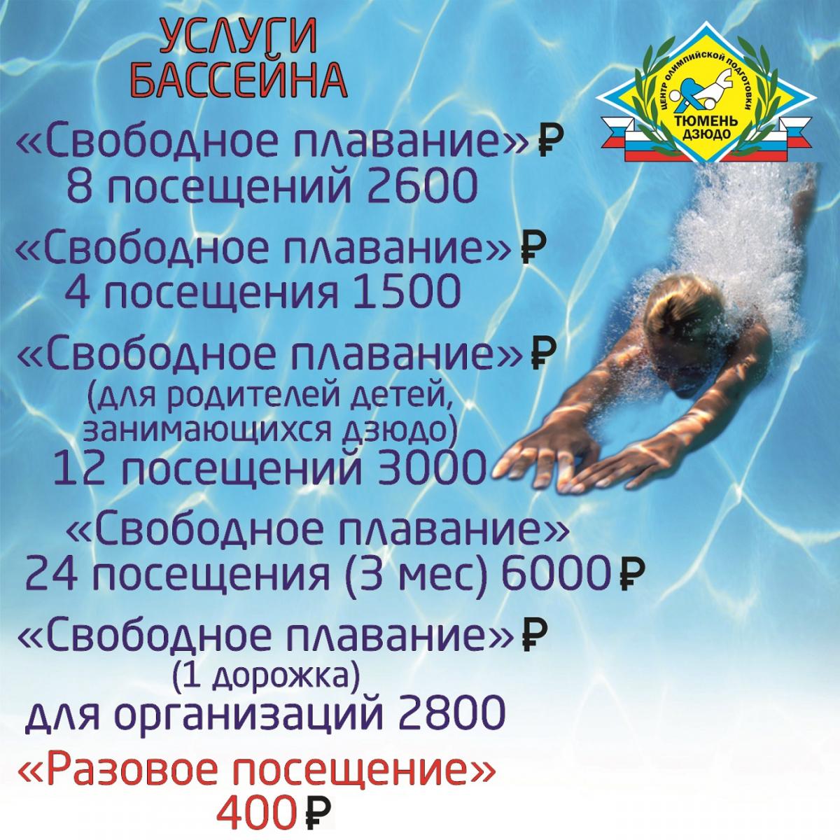 Справка в бассейн купить в Электрогорске для ребенка